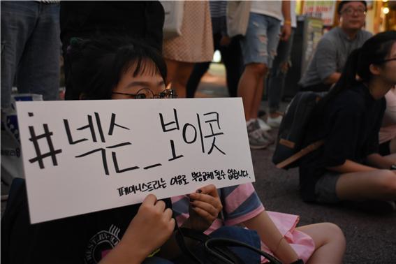 넥슨보이콧이라는 피켓을 들고 있는 참가자