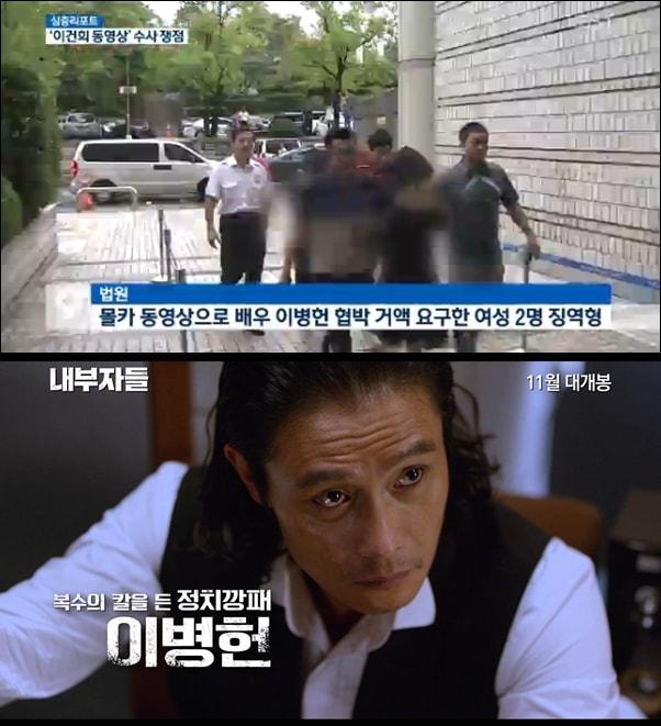 7월 25일 이건희 동영상 뉴스에 나온 배우 이병헌씨 몰카 동영상 협박 사례와 영화 '내부자들'