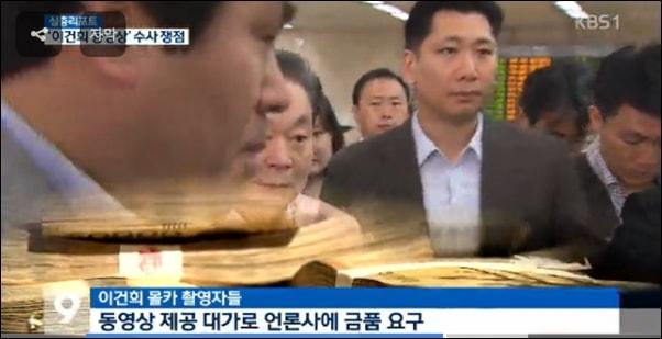 7월 25일 KBS가 보도한 이건희 삼성전자 성매매 의혹 동영상 뉴스