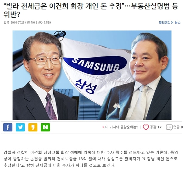7월 25일 KBS 임장원 기자가 올린 이건희 동영상에 나오는 논현동 빌라 관련 보도