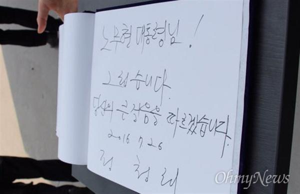 더불어민주당 정청래 전 국회의원이 26일 오후 경남 김해 진영읍 봉하마을을 찾아 고 노무현 전 대통령 묘역을 참배한 뒤 방명록에 적었다.