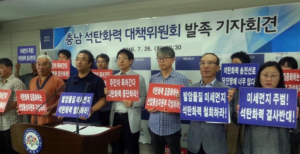 26일, 충남지역 시민사회단체가 '석탄화력발전소 신규 건설 반대'와 '환경 대책 마련'을 촉구하며 연대기구를 결성했다.