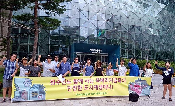 옥바라지골목보존대책위 관계자들이 28일 오전 서울시청 앞에서 서울시의 대책안을 규탄하는 집회를 열고 있다.