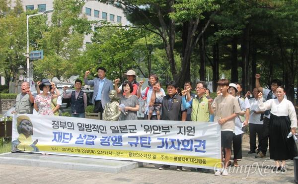 평화나비대전행동과 대전지역단체들은 28일 오전 대전시청 앞 보라매공원 '대전평화의소녀상' 앞에서 기자회견을 열어 '화해와 치유재단' 설립 강행 중단을 촉구했다.