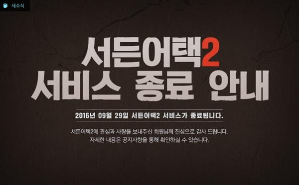 넥슨, '서든어택2' 서비스 종료 넥슨 게임회사 측이 본사 홈페이지를 통해 '서든어택2'의 서비스 종료를 알렸다.
