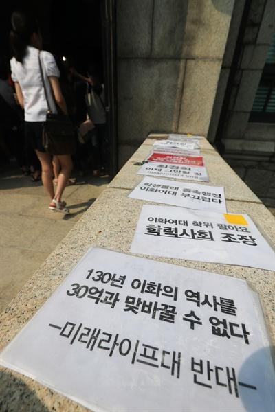 지난 30일 오후 서울 서대문구 이화여대 본관 앞에서 교육부의 지원사업인 '미래라이프대학' 설립에 반대하는 학생들이 3일째 점거농성이 진행 중인 본관 앞에 모여 있다.