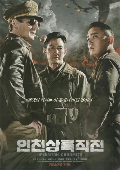영화 <인천상륙작전> 포스터. 맥아더는 영화에 나오는 것처럼 그렇게 위대한 장군이었을까.
