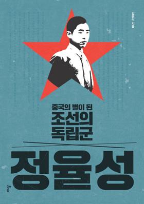 중국의 별이 된 조선의 독립군 <정율성>은 광주사람 정율성을 온전히 되살려 놓았다.
