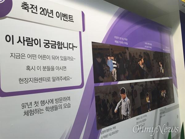 """""""20년 전 과학 꿈나무를 찾습니다"""" 올해로 20년째를 맞은 대한민국과학창의축전이 지난 1997년 첫 축전 사진 속 주인공을 찾는 이벤트를 진행하고 있다."""