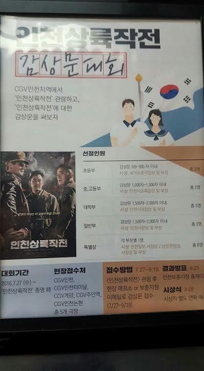 인천보훈지청과 인천지역 CGV가 주관한 <인천상륙작전> 감상문 쓰기 공고문.
