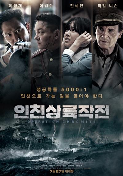 영화 <인천상륙작전> 포스터 영화 <인천상륙작전>이 영화 내적으로 뿐만 아니라 외적으로도 논란을 겪고 있다.