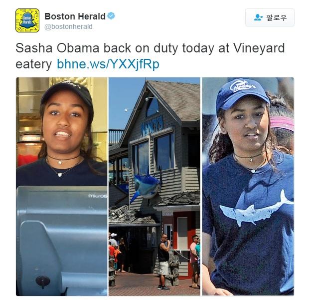 버락 오바마 대통령의 둘째 딸 사샤의 레스토랑 아르바이트 소식을 전하는 소셜미디어 갈무리.