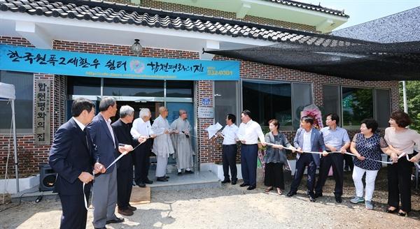 6일 오후 합천에서는 '한국 원폭2세 환우를 위한 생활쉼터' 개원식이 열렸다.