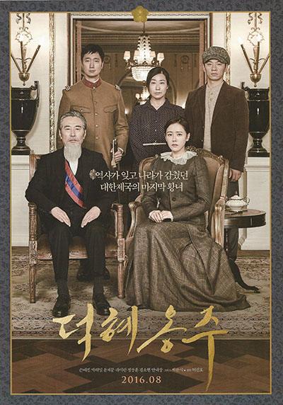 영화 <덕혜옹주> 포스터.
