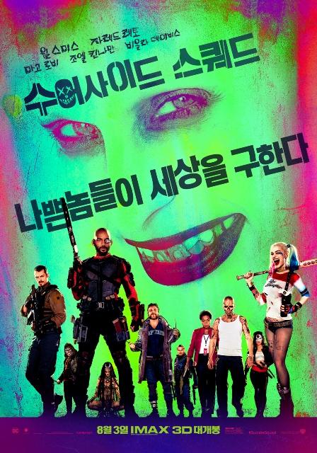 영화 <수어사이드 스쿼드> 포스터. 이 영화도 참 총체적인 난국에 빠져 있다.