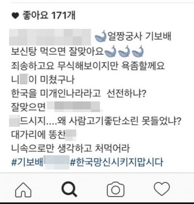 배우 최여진씨의 어머니 정아무개씨가 양궁 국가대표인 기보배 선수가 개고기를 먹는다는 이유로 SNS에 원색적인 비난글을 올려, 큰 논란을 불러일으켰다.