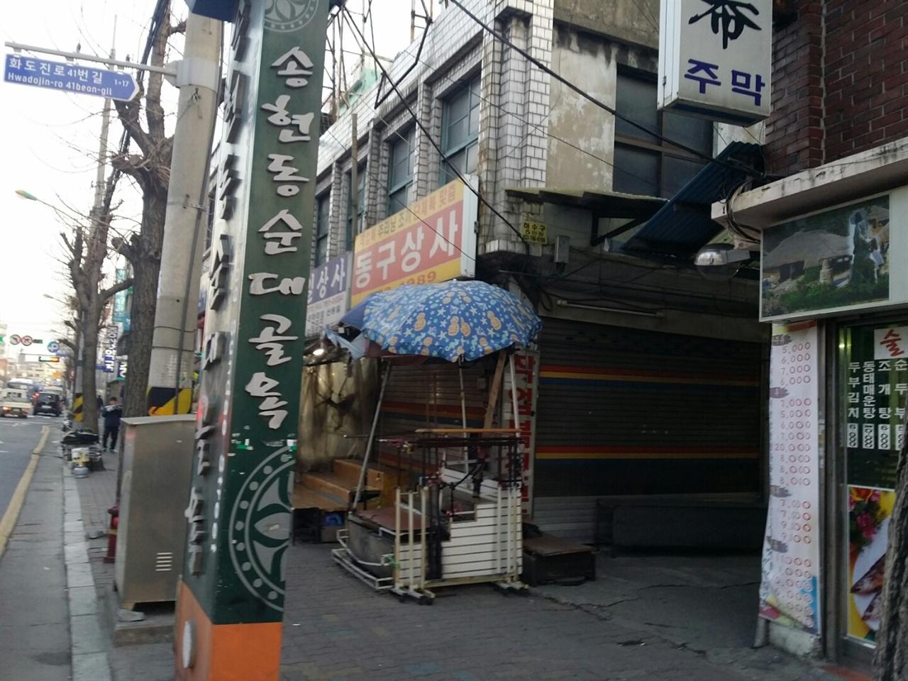 동인천역 중앙시장에 자리잡은 송현동 순대골목의 모습