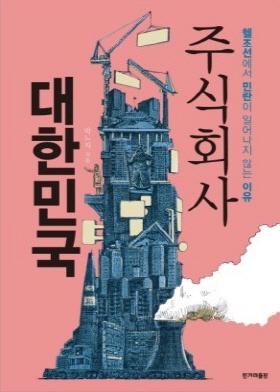 <대한민국 주식회사> (박노자 지음 / 한겨레출판 펴냄 / 2016. 6 / 264쪽 / 1만4000 원)