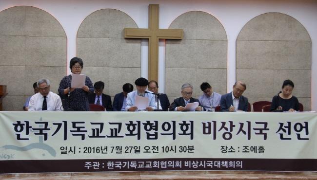 2016년 7월 27일, 기독교회관 조에홀에서 한국기독교교회협의회 비상대책위원회가 박근혜 대통령의 사죄를 촉구하는 성명을 발표하고 있다. 시국선언문은 최소영 목사가 낭독했다.