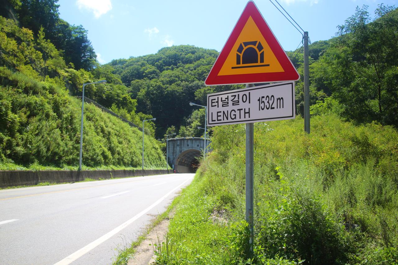 잠곡리와 사창리 사이에는 1,533m 길이의 하오터널이 있었다.