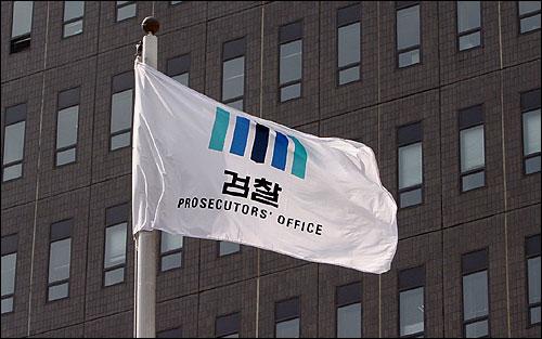 서울 서초동 서울중앙지검앞 검찰 깃발.