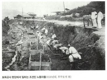 토목공사 현장 조선인 노동자들