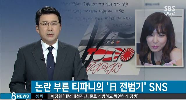 티파니 논란을 보도한 SBS < 8 뉴스 > 화면.