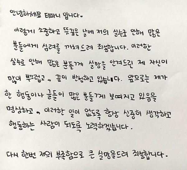 티파니가 SNS 게시한 자필 사과문.