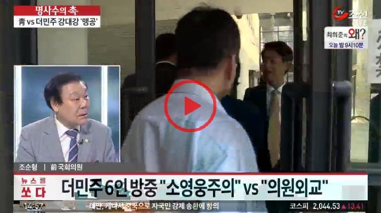 TV조선 <뉴스를 쏘다>(8/9) 화면 갈무리