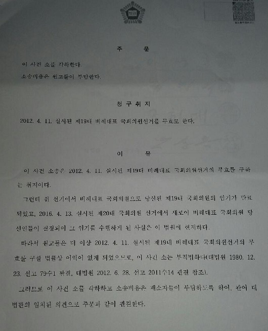 판결문 대법원의 19대 총선 무효소송 재판 판결문