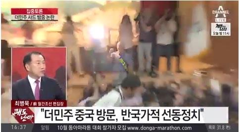 채널A <쾌도난마>(8/5) 화면 갈무리