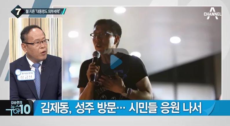 채널A <김승련의 뉴스 TOP10>(8/08) 화면 갈무리
