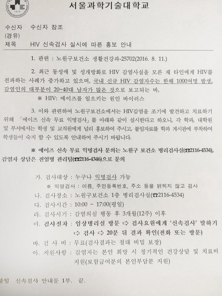 서울과학기술대학교와 노원구보건소의 HIV에 대한 검진 안내문이다.