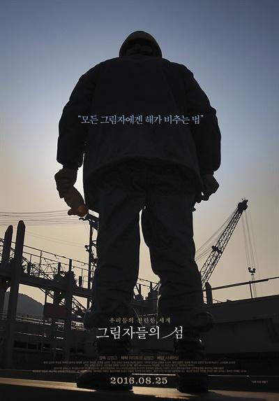 영화 <그림자들의 섬> 포스터