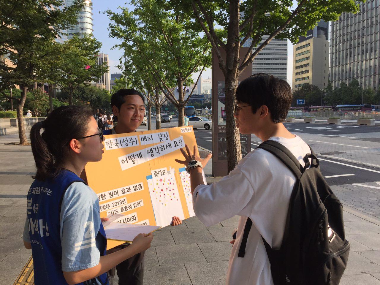 '사드배치 어떻게 생각하세요'  시민 설문 - 광화문 미대사관 앞 '사드배치 어떻게 생각하세요' 시민 설문 - 광화문 미대사관 앞 시민들과 사드배치의 효용성에 대해 이야기를 나눴다.