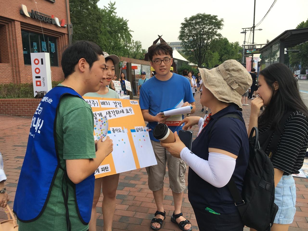 '사드 배치 어떻해 생각하세요?' 시민 설문 - 대학로 마로니에 공원 사드로 남한을 방어할 수 없다는 사실을 안 대부분의 시민들은 사드 반대 입장으로 돌아섰다.