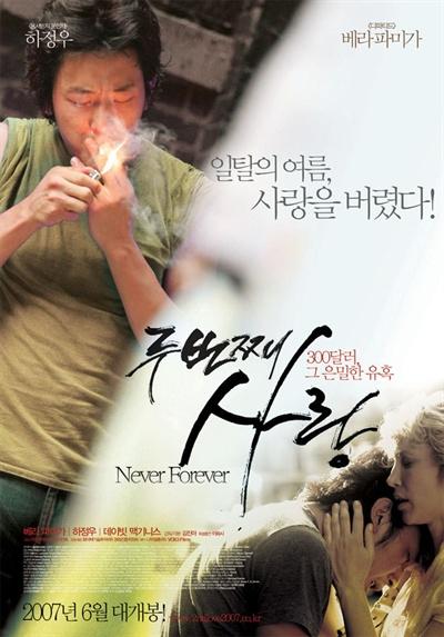 영화 <두 번째 사랑>에 출연한 하정우. 그의 필모그래피 중 유일한 정통 '멜로' 작품이었다.