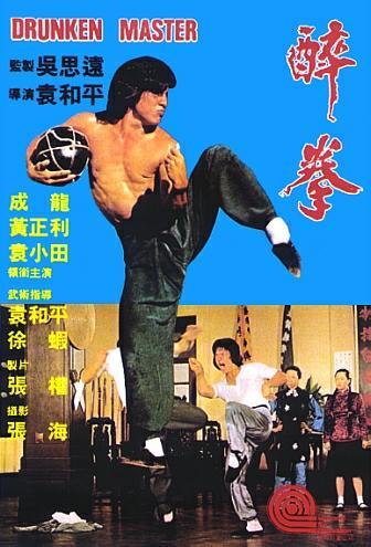 영화 <취권> 공식 포스터 영화 <취권>은 1978년 개봉한 무협영화로, 당시 무명이었던 배우 성룡을 세상에 처음 알린 영화였다.