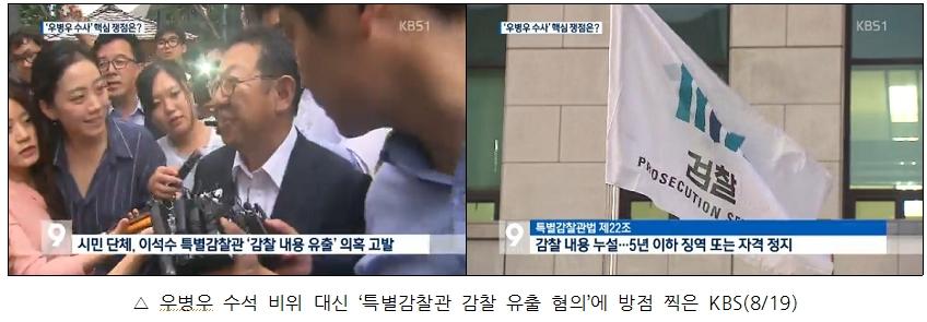 우병우 수석 비위 대신 특별감찰관 감찰 유출 혐의에 방점 찍은 KBS(8/19)