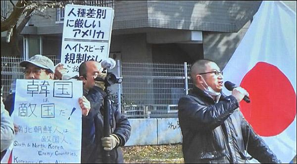 혐한시위자 한국이 적국이라면서 시위를 벌이는 혐한시위자들의 동영상
