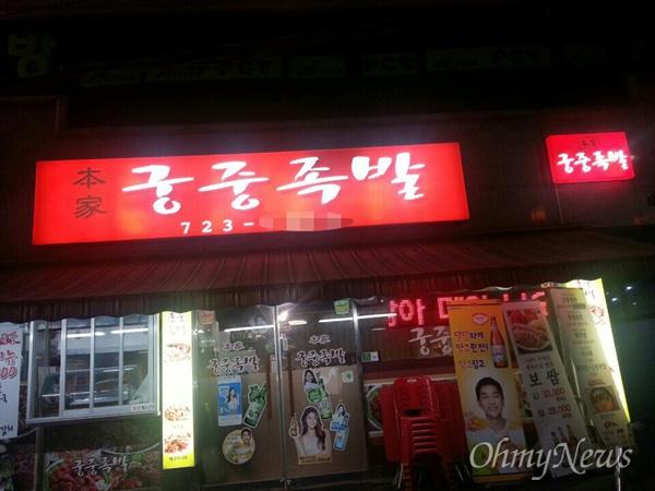김우식씨는 서울 종로 서촌에서 30평 궁중족발을 6년째 운영하고 있다