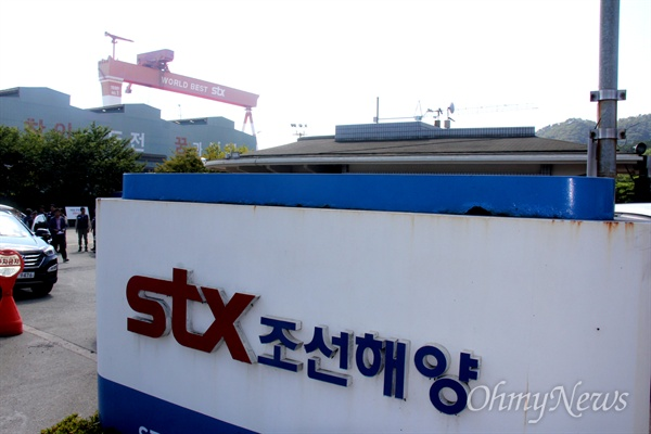 진해 STX조선해양.