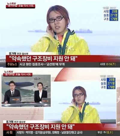 당시 허위 인터뷰라며 논란이 됐던 홍가혜 MBN 인터뷰 장면. 이후 MBN은 공식적으로 해당 보도에 대해 사과했다.