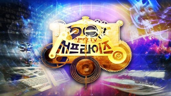 MBC <신비한 TV 서프라이즈>는 2002년 4월 첫 방송 된 이래 15년이라는 긴 시간 동안 일요일 오전 시간대 시청률 1위를 기록하고 있다. 적은 예산으로도 안정적인 시청률을 기록하는 MBC의 대표적인 효자 프로그램이다.
