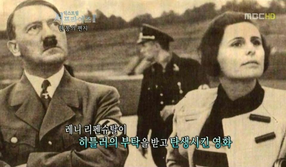 <서프라이즈> 최다 등장인물은 히틀러다. 히틀러와 CIA가 등장하는 세계 2차대전은 <서프라이즈>의 단골 배경 시대다.