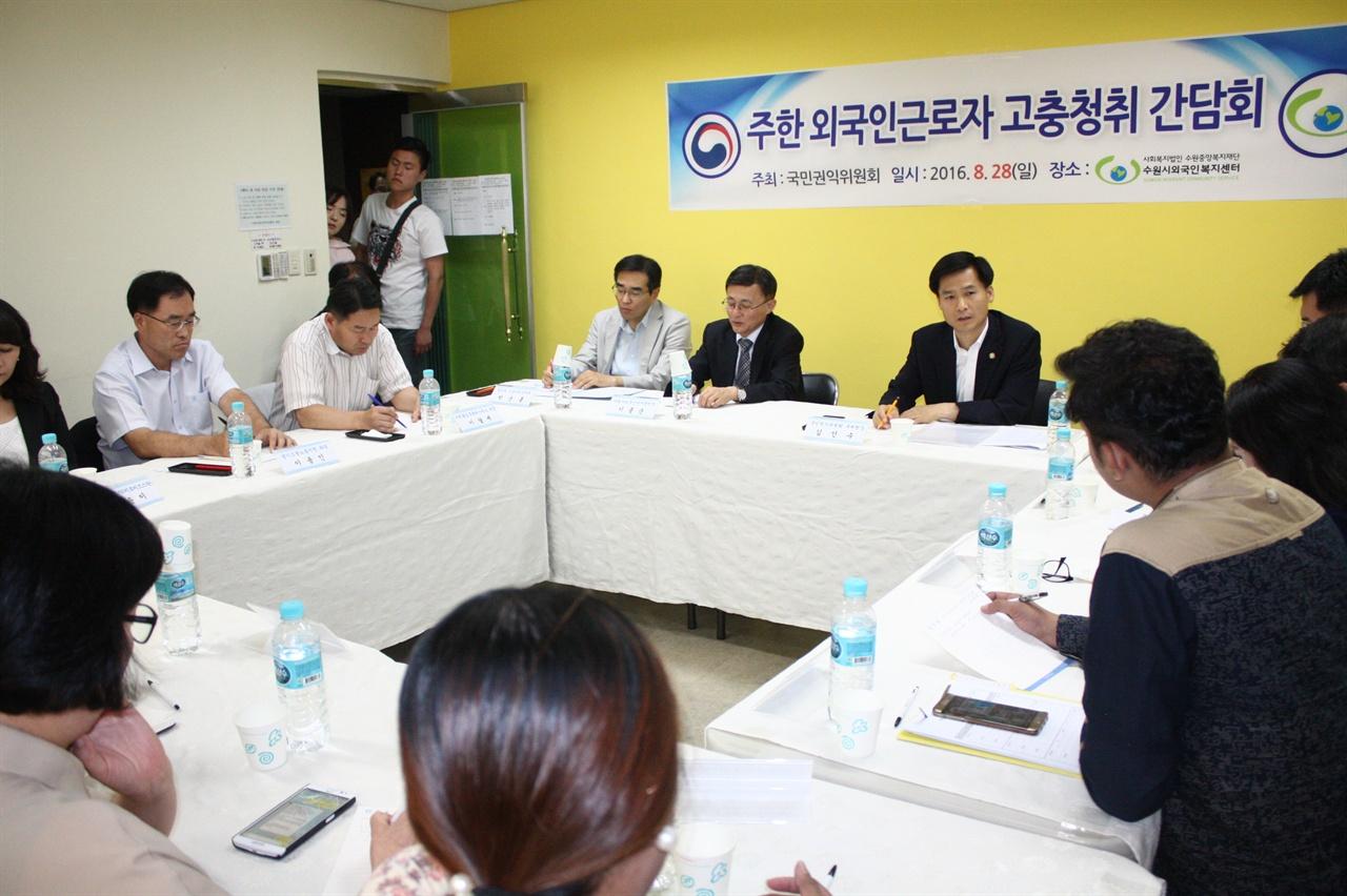 2016.08.28. 국민권익위원회 외국인 대표자 간담회