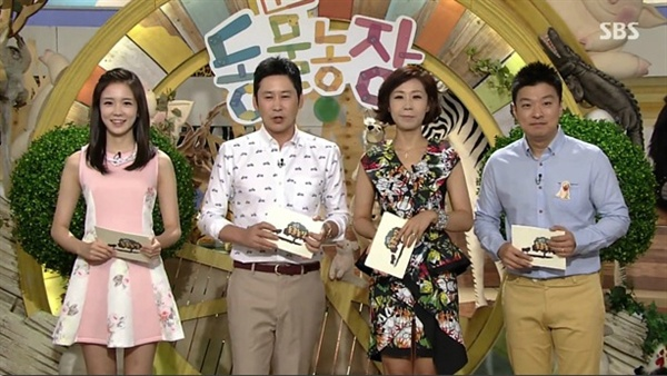 SBS < TV동물농장 > 캡쳐화면