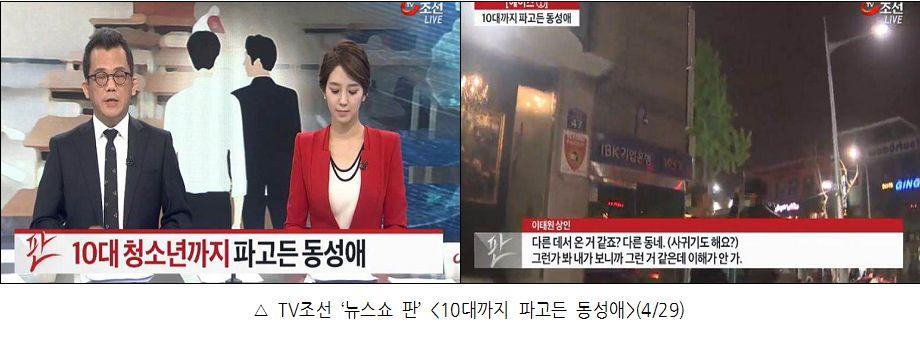 △ TV조선 '뉴스쇼 판' <10대까지 파고든 동성애>(4/29)