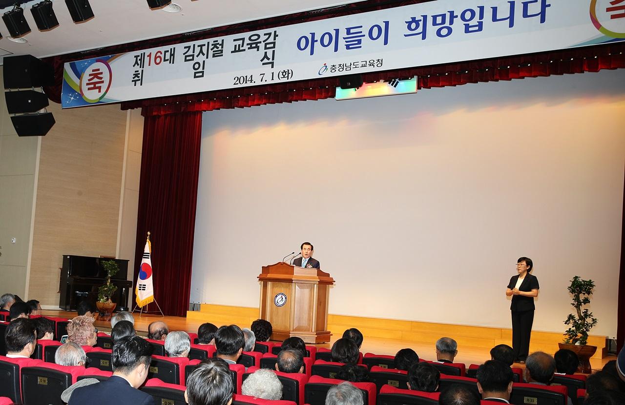 김지철 충남교육감 취임식