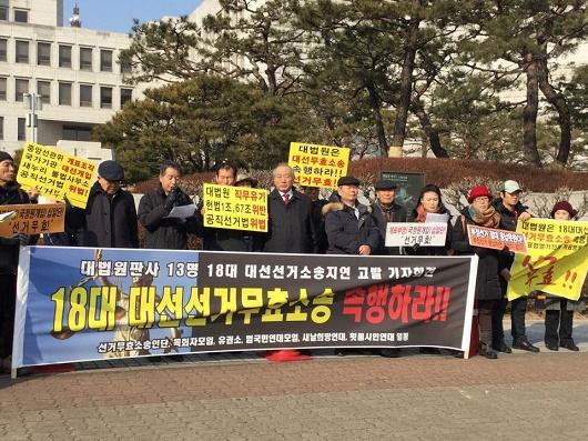 대법관 고발 시민들이 대법관 13명을 직무유기죄로 고발하기에 앞서 기자회견을 열고 있다
